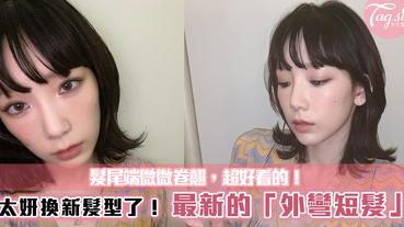 太妍換新髮型了!最新的「外彎短髮」~髮尾端微微卷翹,超好看的!