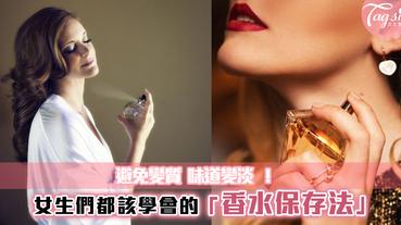 小資女必學!學會把香水好好保存~3招讓你延長使用期限!