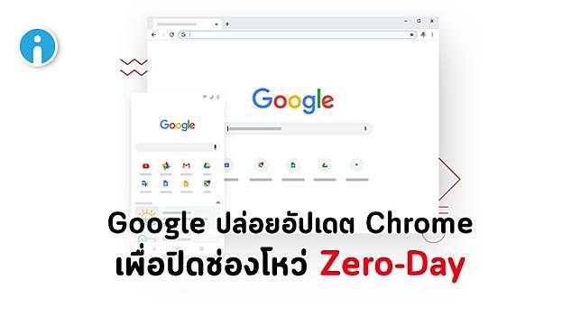 Chrome ปล่อยอัปเดตใหม่ปิดช่องโหว่ระดับวิกฤต CVE-2020-6418