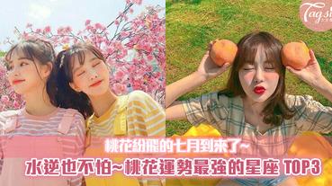 七月來了!最強桃花運的星座TOP3~水星逆行也不害怕!