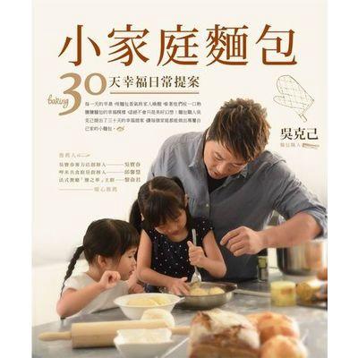 作者: 吳克己系列: 頑味39出版社: 帕斯頓數位多媒體有限公司-布蘭登出版日期: 2017/11/02ISBN: 9789869497473頁數: 160小家庭麵包:30天幸福日常提案每一天的早晨,