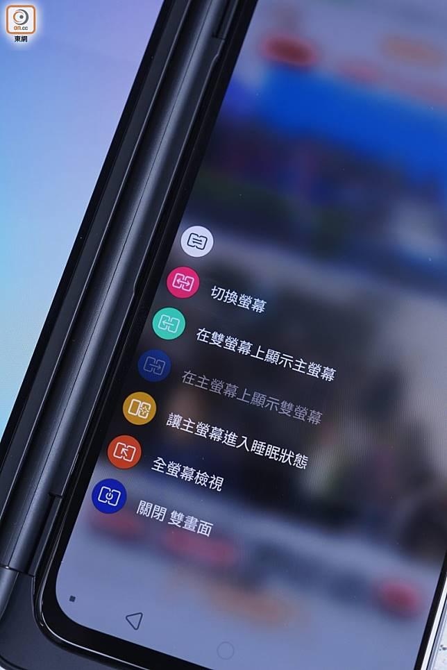 可選擇兩個屏幕獨立顯示,或一同顯示相同內容。(方偉堅攝)