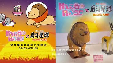 《戽斗星球》X《KIRABASE》聯名主題店登場!戽斗動物們戴上太空罩,消費還送限定特典