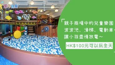 親子商場中的兒童樂園!HK$100元就可以玩全天,大型波波池、電動車讓小孩盡情放電