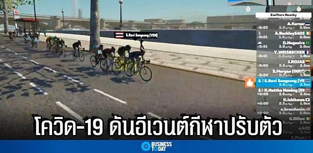 โควิด-19 ดันอีเวนต์กีฬาปรับตัว จัดแข่งจักรยานออนไลน์