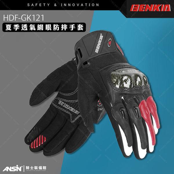 [中壢安信] BENKIA HDF-GK121 黑紅 夏季 防摔手套 皮革 網眼 透氣 機車 重機 騎士手套 GK121