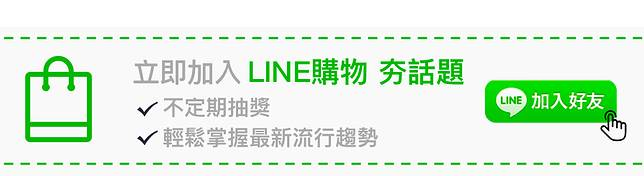 加入LINE購物夯話題
