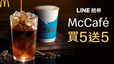麥當勞McCafé 買5送5超優惠!辦公室天天都有濃濃咖啡香~