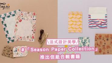 信紙の法式設計美學!日本推出巴黎人氣紙張品牌「Season Paper Collection」書籍!100枚超美信紙大合輯