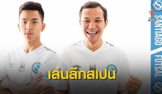 ซานติอาโก้ฟุตซอลคลับเซ็นสัญญาคว้า 2 ดาวรุ่งทีมชาติไทยร่วมทีม