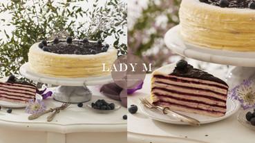 Lady M首推全球全新季節限定口味藍莓起司千層蛋糕,藍莓果醬加奶香起司打造惡魔千層!