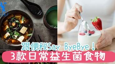 假日吃太多?益生菌幫你改善腸胃問題,跟便秘Say ByeBye!