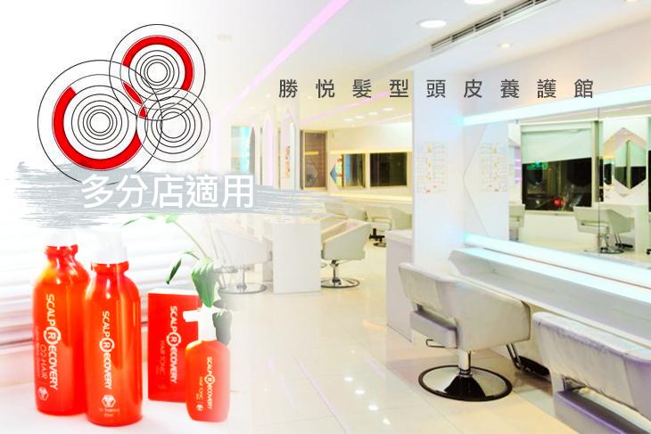 【多分店】勝悅髮型頭皮養護館 #GOMAJI吃喝玩樂券#電子票券#美髮
