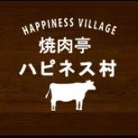 焼肉亭 ハピネス村
