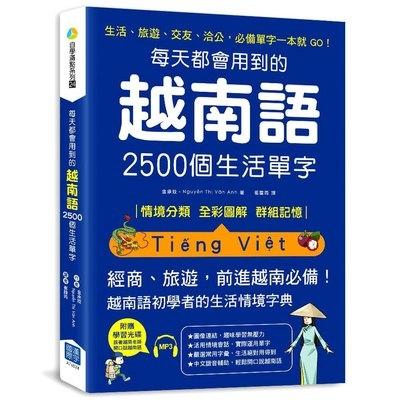 每天都會用到的越南語2500個生活單字9隨書附贈越南語老師親錄MP3)