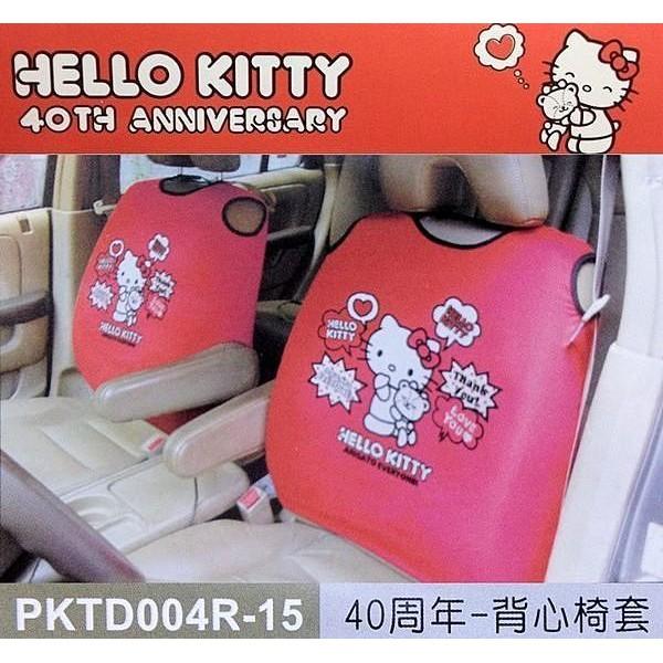 車之嚴選 cars_go 汽車用品【扶手座椅專用】Hello Kitty 40周年系列 隱藏式拉鍊 汽車背心椅套(2入)