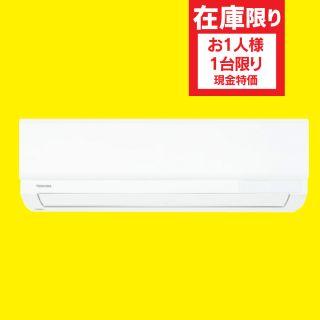 【TOSHIBA】エアコン 2.2kW/6~9畳