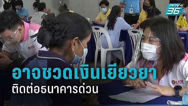 ด่วน !! ก.คลัง แจ้งกลุ่มทบทวนสิทธิ์ 9.7 หมื่นคน ติดต่อธ.กรุงไทย ช้าอาจชวดเงินเยียวยา