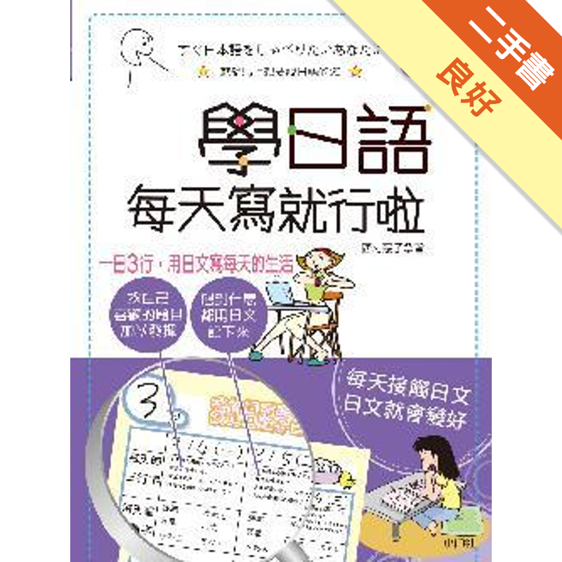 附1光碟商品資料 作者:西村惠子 出版社:山田社 出版日期:20130207 ISBN/ISSN:9789862461433 語言:繁體/中文 裝訂方式:平裝 頁數:288 原價:299 ------