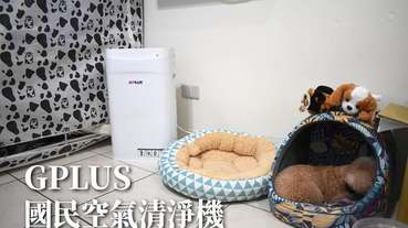(文末優惠)維護居家生活空氣品質的好幫手。GPLUS積加 國民空氣清淨機。HEPA多重高效濾網,過濾PH2.5、除菌、除臭、除甲醛。操作簡單,防兒童誤觸鎖定裝置。附遙控器,遠端操控,超便利
