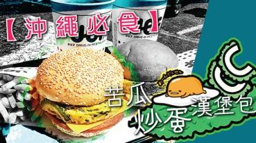 【沖繩必食】苦瓜炒蛋漢堡包