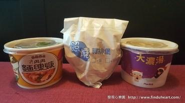 台南美食–南台灣限定的丹丹漢堡&2020最新菜單