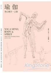 瑜伽:身心靈合一之旅