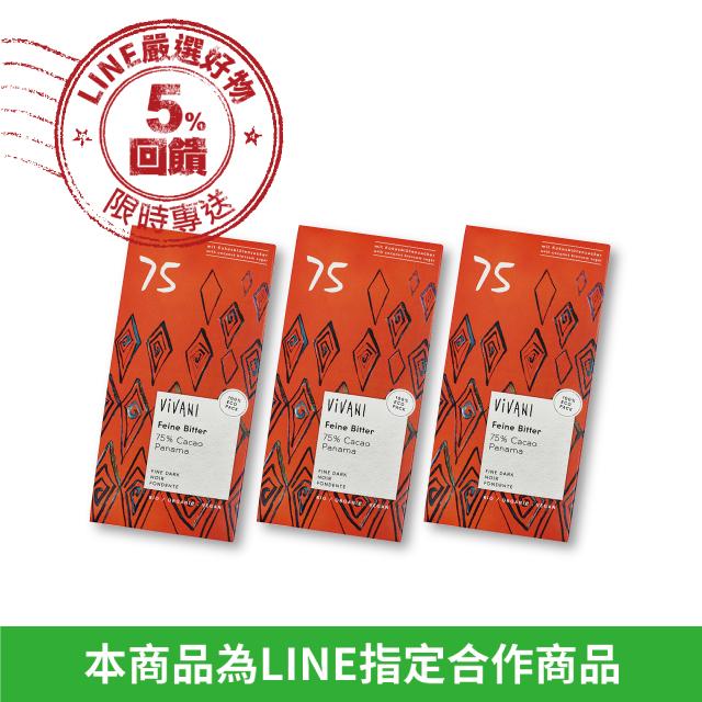 Vivani 有機純75%黑巧克力片三件組80gX3