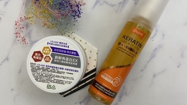 【居家護髮組】Lolane高效修護角蛋白髮膜+高效修復角蛋白護髮精華液,跟受損髮絲說、掰、掰!