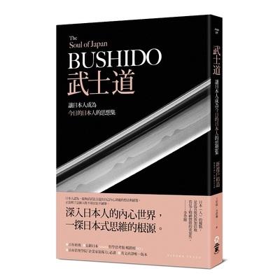 作者: 新渡戶稻造系列: Jsay出版社: 不二家-讀書共和國出版日期: 2019/01/07ISBN: 9789869706964頁數: 208武士道:讓日本人成為今日的日本人的思想集內容簡介日本人