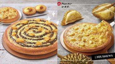 必勝客「黃金榴槤」比薩強勢回歸!新品「榴槤白咖啡」比薩,香氣四溢讓人無法忘懷