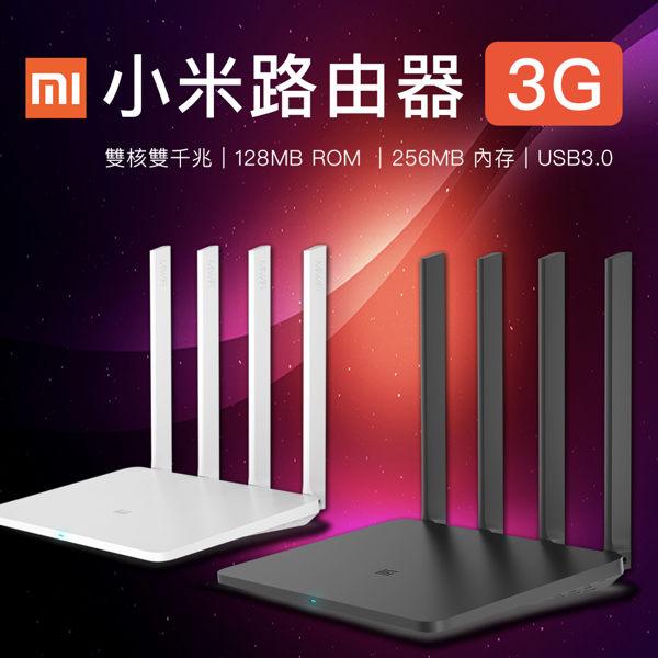 雙核雙千兆|128MB ROM |256MB 內存|USB3.0