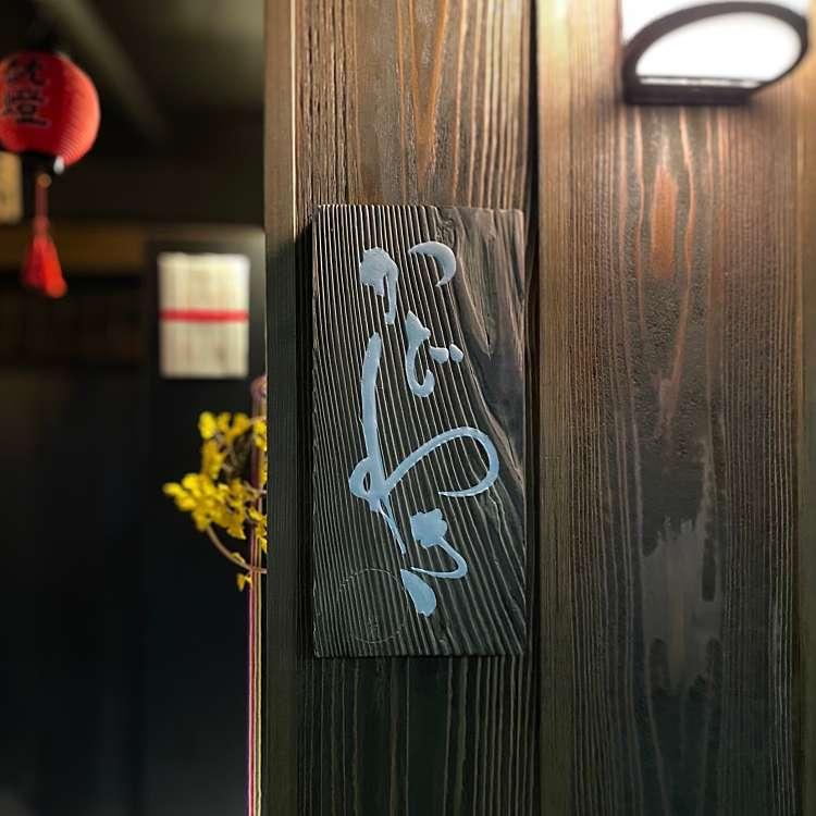 実際訪問したユーザーが直接撮影して投稿した麻布十番和食・日本料理麻布 かどわきの写真