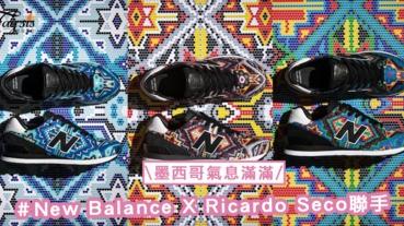 濃濃的墨西哥風情〜New Balance新作與墨西哥設計師Ricardo Seco聯手推出全新574系列!