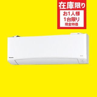 【Panasonic】エアコン 2.8kW/8~12畳