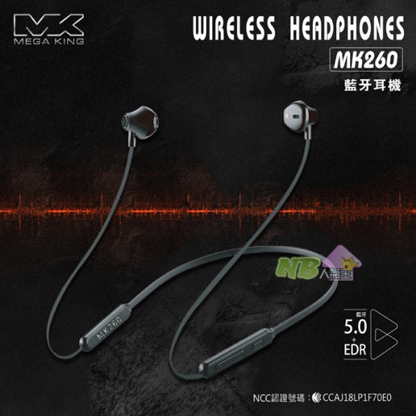 MEGA KING MK260 藍牙 耳機
