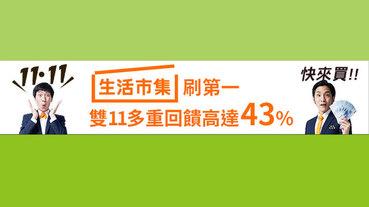 生活市集刷第一 雙11多重回饋高達43%