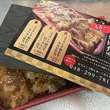 カウンター焼肉 肉松のundefinedに実際訪問訪問したユーザーunknownさんが新しく投稿した新着口コミの写真