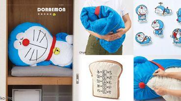 能當百寶袋的哆啦A夢!FELISSIMO 推出的「哆啦A夢收納袋」,竟然能塞進整個棉被~