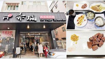 【宜蘭美食】赤城鐵板燒料理.宜蘭平價鐵板燒,$140元起,白飯、湯、飲料吃到飽
