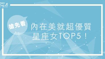 內在美最強悍的星座女TOP5!
