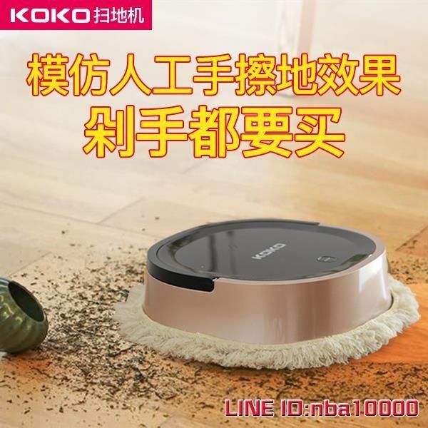 koko卡卡智慧掃地機器家用全自動擦地拖地機器人一體機洗地機MKS摩可美家