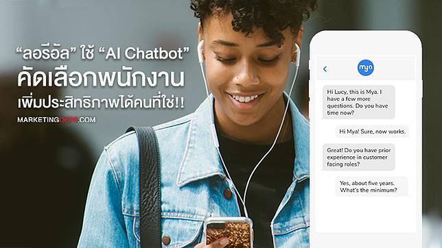 """""""ลอรีอัล"""" ใช้ """"AI Chatbot"""" คัดเลือกพนักงานจากใบสมัครนับล้านใบต่อปี เพิ่มประสิทธิภาพได้คนที่ใช่!"""