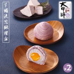 台中大甲師 芋頭流芯酥八入禮盒x2盒(附提袋)