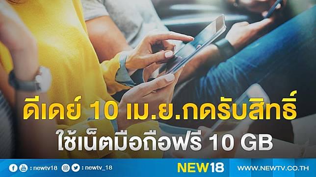 ดีเดย์ 10 เม.ย.กดรับสิทธิ์ใช้เน็ตมือถือฟรี 10 GB