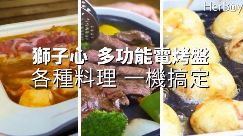 HerBuy【獅子心】日式多功能烹飪電烤盤