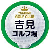 吉見ゴルフ場