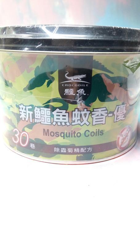 【八八八】e網購~【新鱷魚 蚊香-優 30卷】011439蚊香 驅蚊