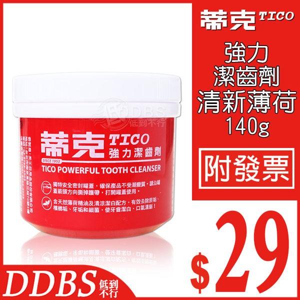 TICO 蒂克 強力潔齒劑 清新薄荷 140g 牙粉 台灣製