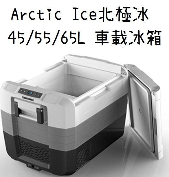 【野道家】ArcticIce北極冰45L / 55L / 65L 雙槽/冷凍冷藏分離 行動冰箱車載冰箱(附保護套)